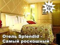 Отель Splendid - Самый роскошный