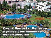 Отель Iberostar Bellevue - лучшее соотношение цена-качество