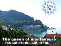 The Queen of Montenegro - самый стильный отель