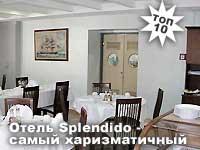 Отель Splendido - самый харизматичный