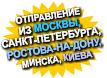 Отправление из Москвы, Санкт-Петербурга, Ростова-на Дону, Минска, Киева.