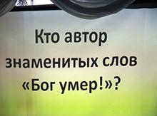 А в Фэнтези, снова «Что? Где? Когда?»!