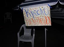А вот перед нами кресло плантатора в штате Вирджиния…