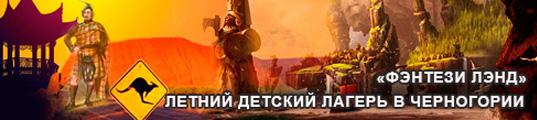 Фэнтези Лэнд