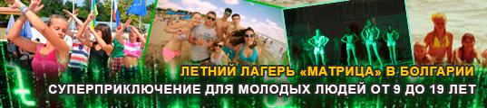 Летний лагерь «Матрица» Болгария