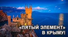 Пятый Элемент в Крыму
